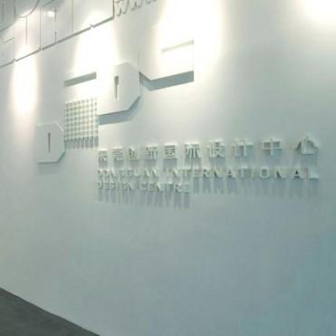 东莞创想国际设计中心