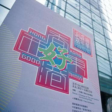 香港好东西 铜锣湾嘉年华