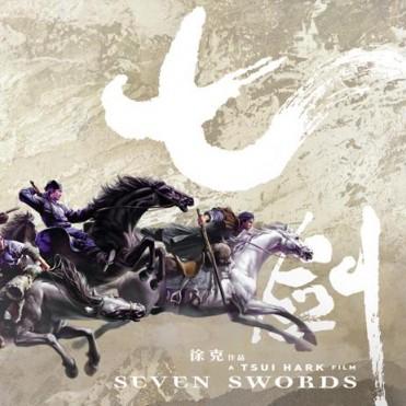电影-七剑