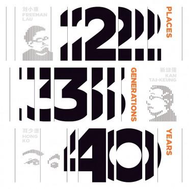 「两地三代四十载」靳刘高设计40周年纪念展